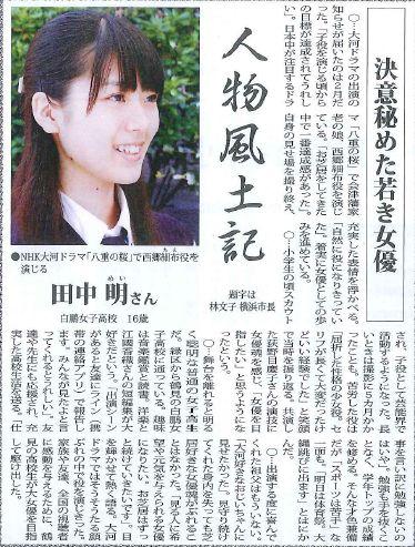 本校生徒が「タウンニュース」で紹介されました | 白鵬女子高等学校