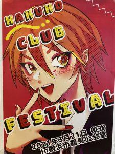 「HAKUHO CLUB FESTIVAL」を行いました